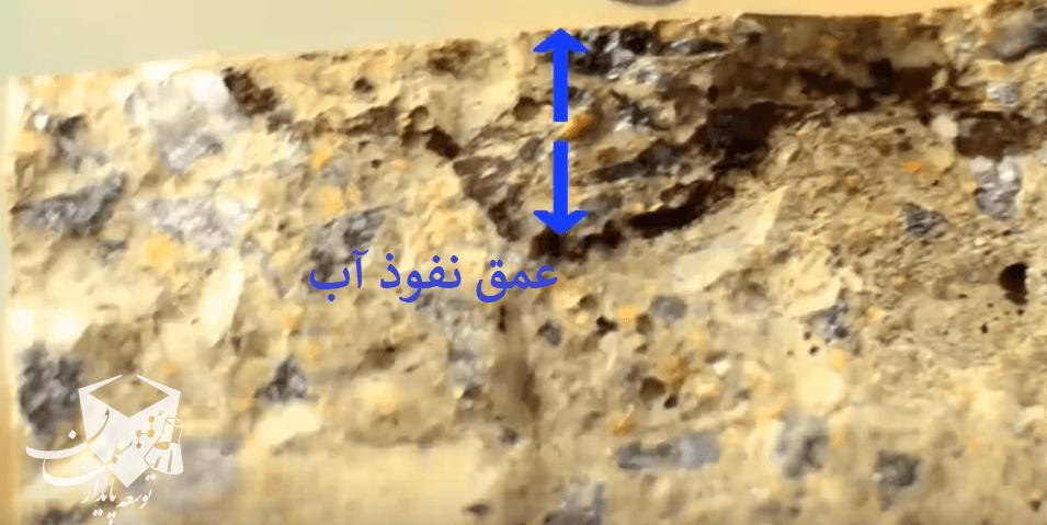 عمق نفوذ آب در بتن