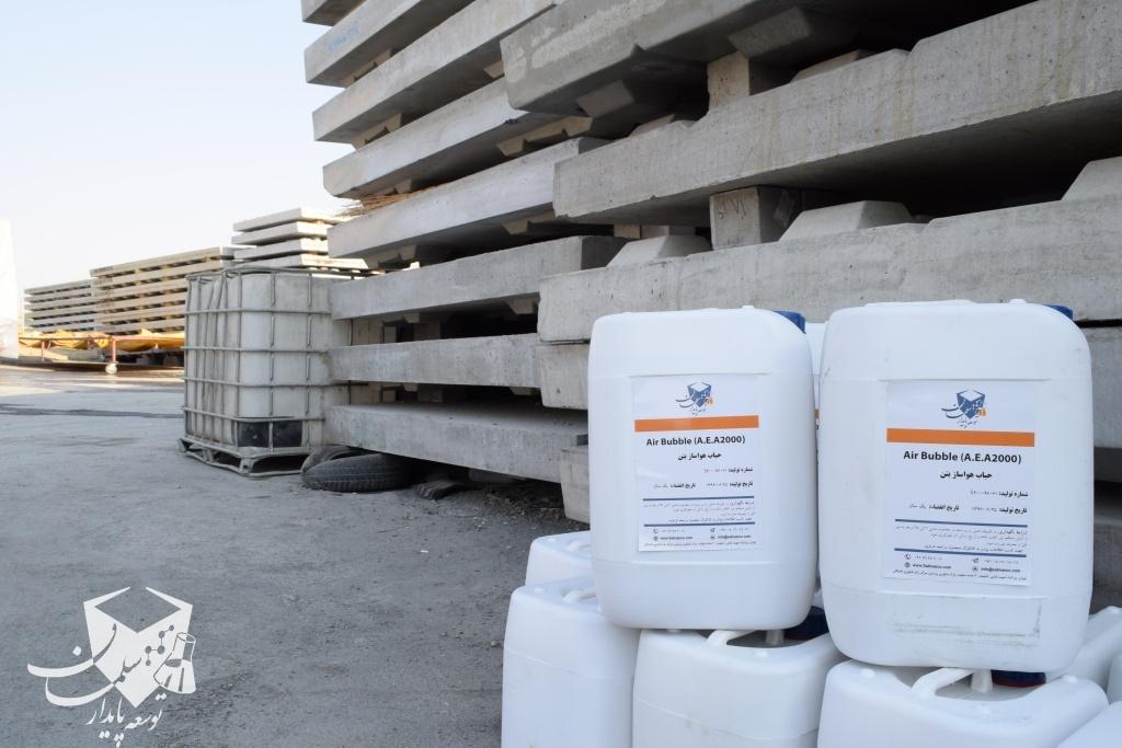 مواد مضاف هوازا (مواد افزودنی حباب هواساز)- انواع افزودنی های بتن