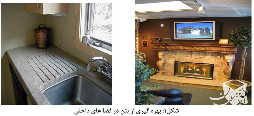 انواع بتن های پیش ساخته در طراحی فضاهای داخلی و خارجی